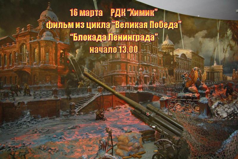 Диорама_«Блокада_Ленинграда»,_Москва
