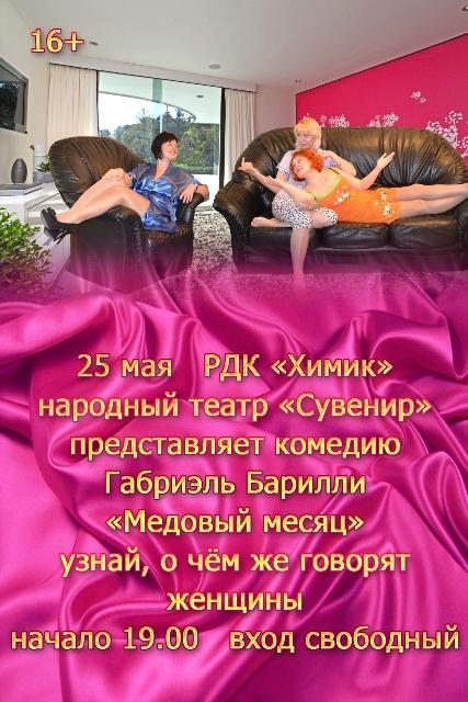 Медовый месяц 25 мая