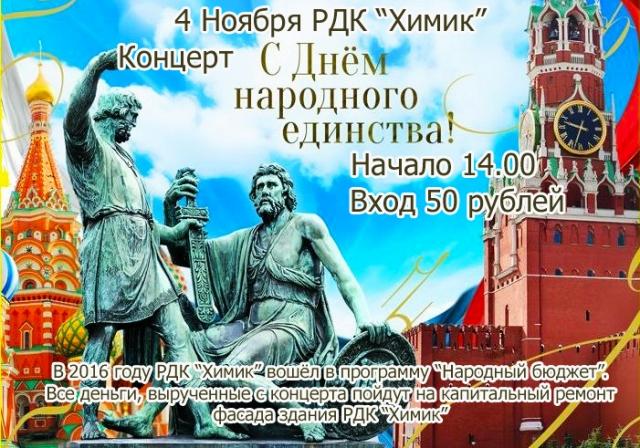 С_ДНЕМ_НАРОДНОГО_ЕДИНСТВА