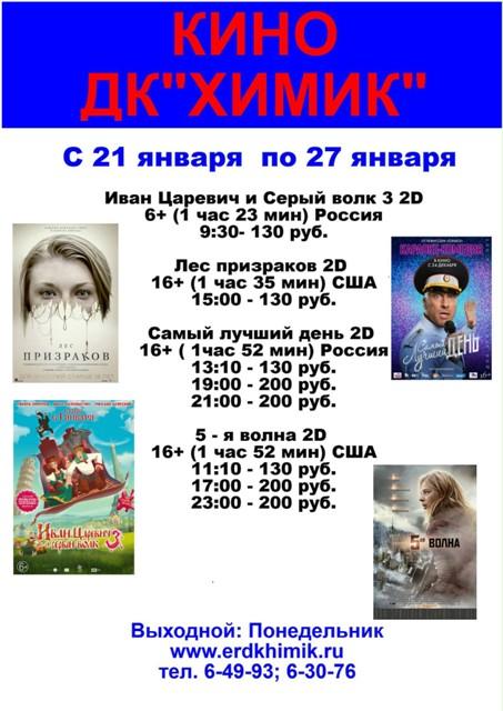 кино 23
