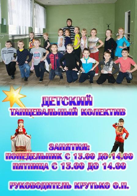 дети танцы 1 стенд