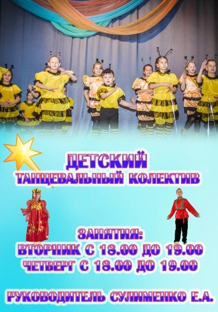 дети танцы 2 стенд