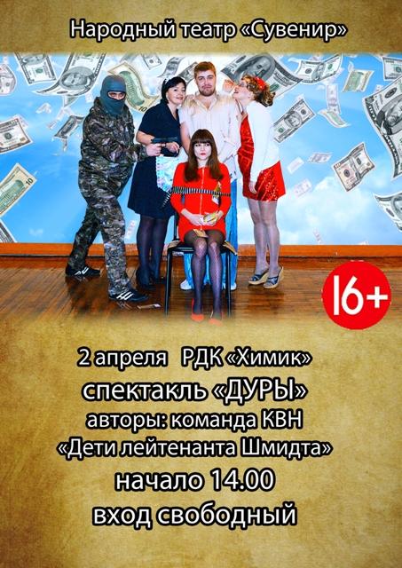 Дуры11