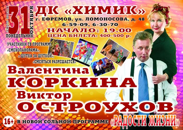 Афиша Ефремов Коркины А3