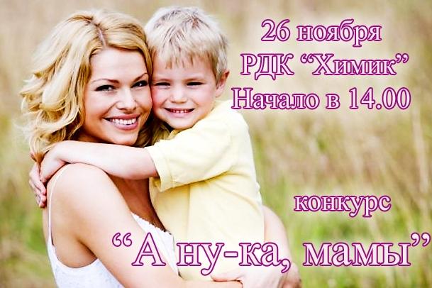 s-lyubovyu-k-mamam