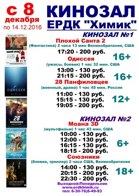 kino-4