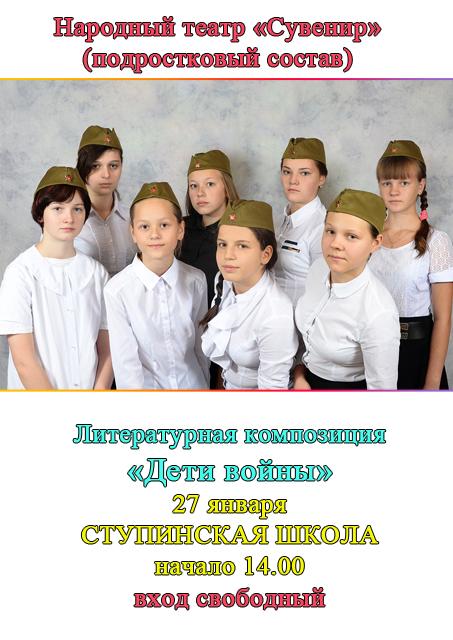Дети войны Ступино