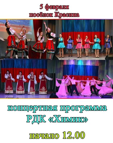 афиша концерты Красино