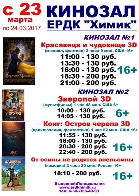 кино 16