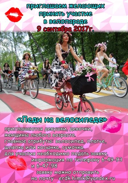 Леди на велосипеде — копия
