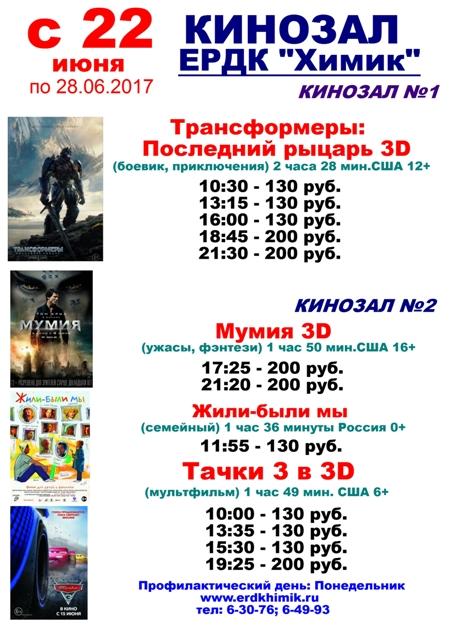 кино 27