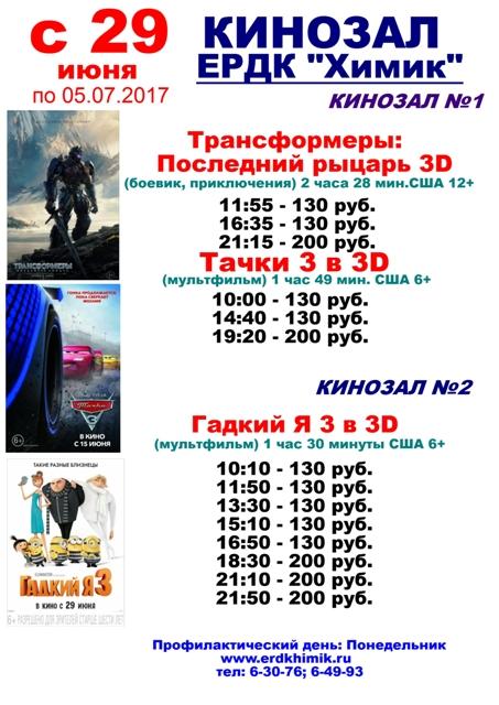 кино 28
