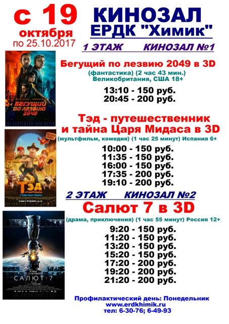 кино 38