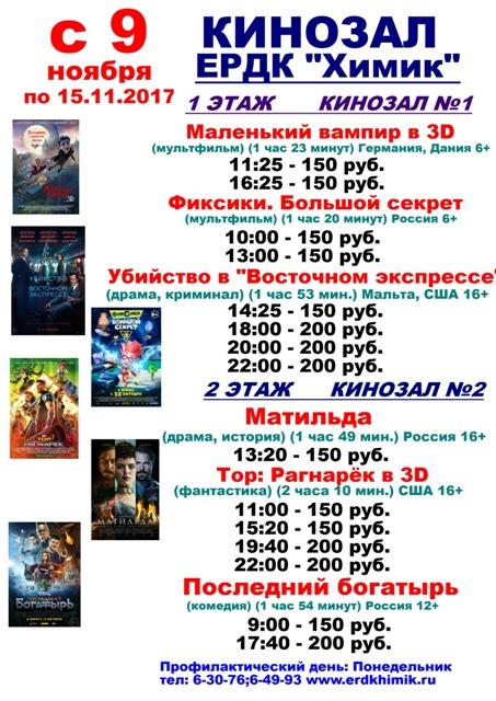 кино 43