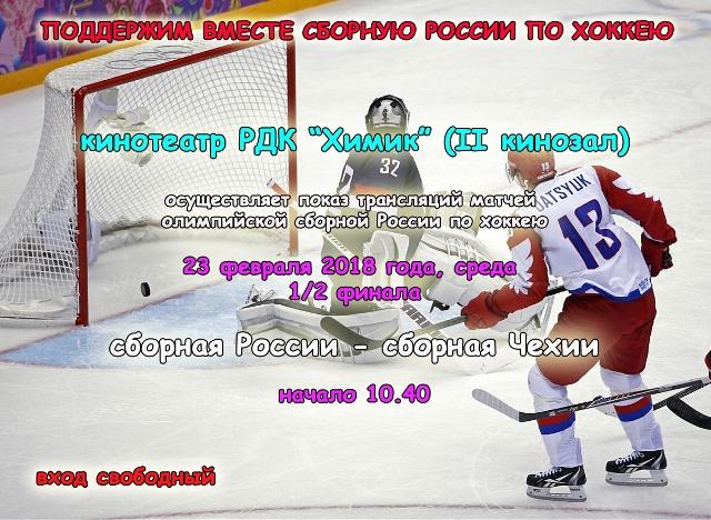 афиша хоккей